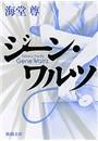 ジーン・ワルツ(新潮文庫)【電子特典付き】