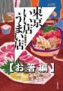 東京いい店うまい店【お箸編】
