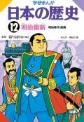 学研まんが日本の歴史12 明治維新