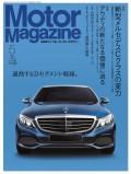 Motor Magazine 2014年5月号/No.706