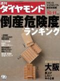 週刊ダイヤモンド 03年10月11日号