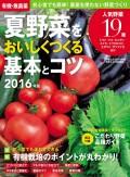 【期間限定価格】有機・無農薬 夏野菜をおいしくつくる基本とコツ 2016年版