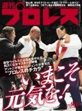 週刊プロレス 2020年 3/18号 No.2056