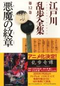 悪魔の紋章〜江戸川乱歩全集第12巻〜
