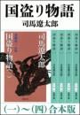 国盗り物語(一〜四) 合本版