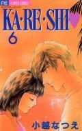 KA・RE・SHI 6
