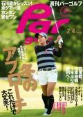 週刊パーゴルフ 2014/2/4号