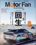 Motor Fan illustrated Vol.154
