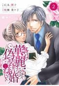comic Berry's 華麗なる偽装結婚(分冊版)2話