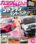 カスタムCAR 2017年10月号 vol.468