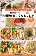 初心者にオススメ!お料理するのが楽しくなるレシピ20選 by四万十みやちゃん