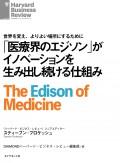 「医療界のエジソン」がイノベーションを生み出し続ける仕組み