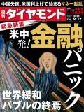 週刊ダイヤモンド 15年9月12日号