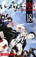 いつわりびと◆空◆ 18