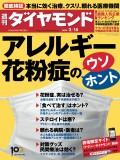 週刊ダイヤモンド 14年2月15日号