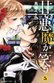甘い悪魔が笑う Love is The Devil(5)