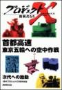 首都高速 東京五輪への空中作戦 プロジェクトX