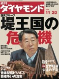 週刊ダイヤモンド 04年11月20日号