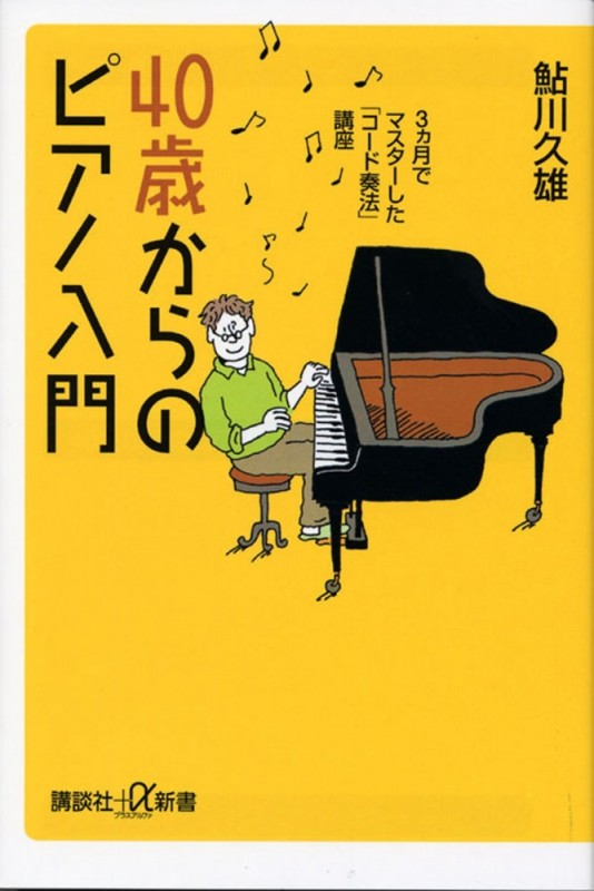 40歳からのピアノ入門 3ヵ月でマスターした「コード奏法」講座