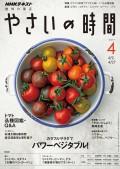 NHK 趣味の園芸 やさいの時間 2017年4月号