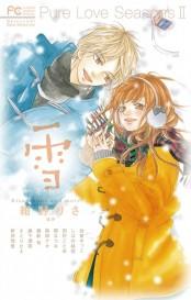 Pure Love Seasons 2 雪〜冬・誓い〜