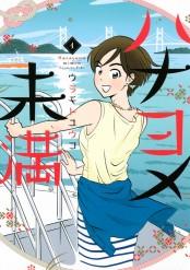 【期間限定価格】ハナヨメ未満(1)