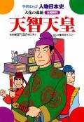 学研まんが人物日本史1 天智天皇