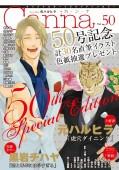 【期間限定価格】オリジナルボーイズラブアンソロジーCanna Vol.50