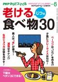 PHPくらしラクーる2018年5月増刊 じつは老ける食べ物30【PHPからだスマイル】