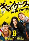 ギャングース MOVIE EDITION(8)