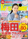 KansaiWalker関西ウォーカー 2016 No.8