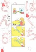 はぐちさん(6)【電子限定特典付】