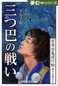 夢幻∞シリーズ 百夜・百鬼夜行帖90 三つ巴の戦い