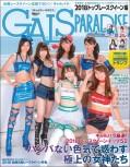 GALS PARADISE 2018トップレースクィーン編