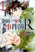 【期間限定価格】金田一少年の事件簿R(1)