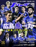 Jリーグサッカーキング2018年12月号