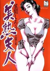 美熟夫人 官能劇画大全【昭和の浮世絵】 笠間しろう作品第七集