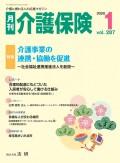 月刊介護保険 2020年1月号
