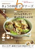 NHK きょうの料理ビギナーズ 2017年2月号
