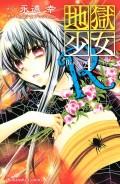 地獄少女R(4)