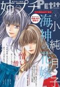 姉プチデジタル 2021年4月号(2021年3月8日発売)【電子版特典付き】