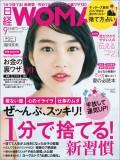 日経ウーマン2017年9月号