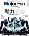 Motor Fan illustrated Vol.137
