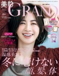 美的GRAND Vol.6