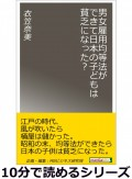 男女雇用均等法ができて日本の子どもは貧乏になった?