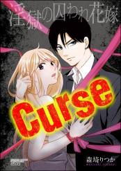 【期間限定価格】Curse 淫獄の囚われ花嫁