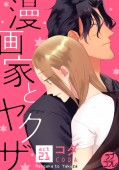【ラブコフレ】漫画家とヤクザ act.21