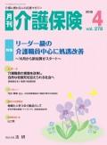 月刊介護保険 2019年4月号
