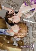 プロミス・シンデレラ【単話】 9