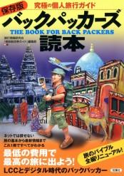保存版 バックパッカーズ読本